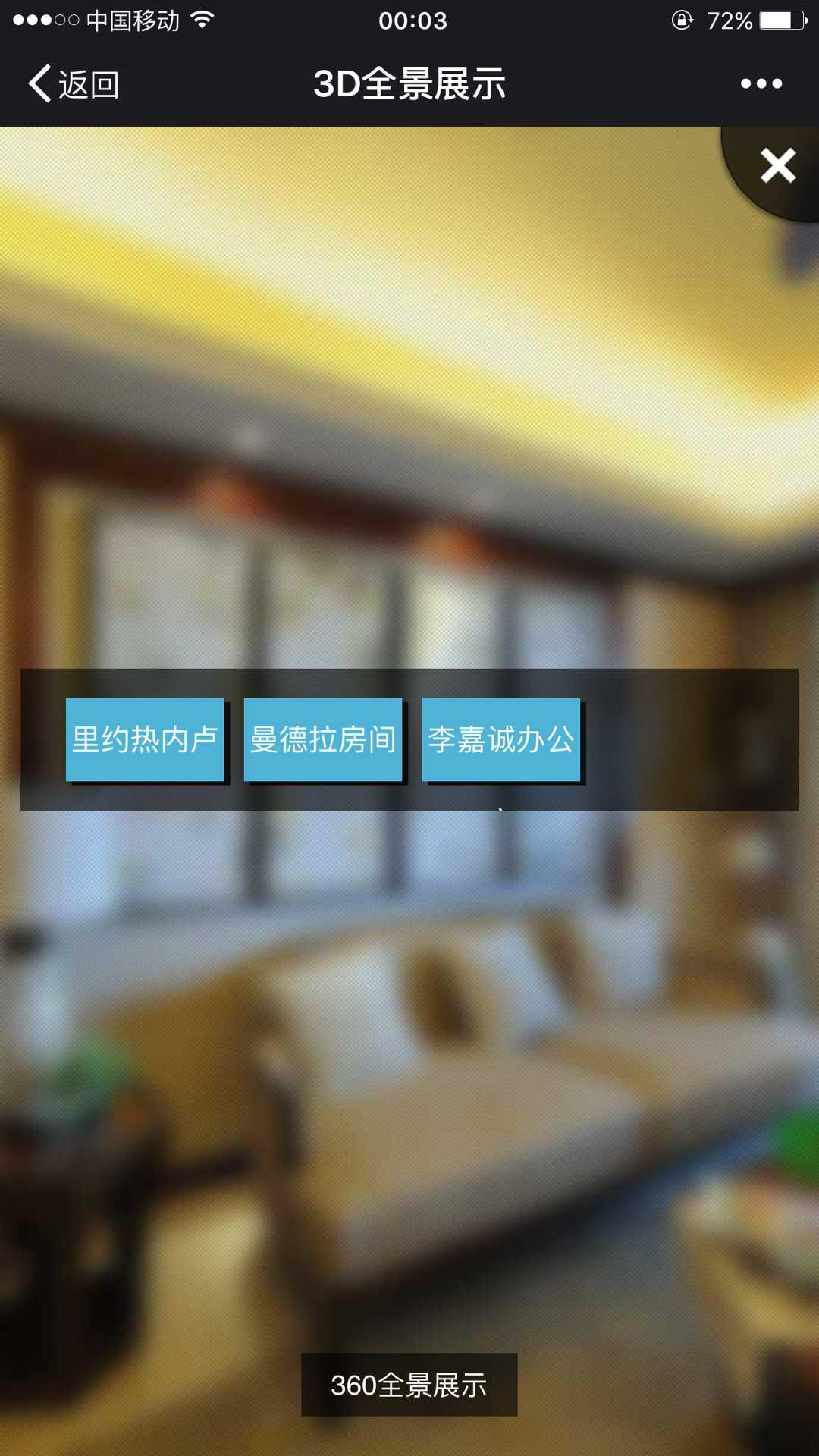 360全景展示系统